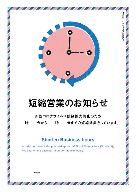 短縮営業のお知らせ Poster用