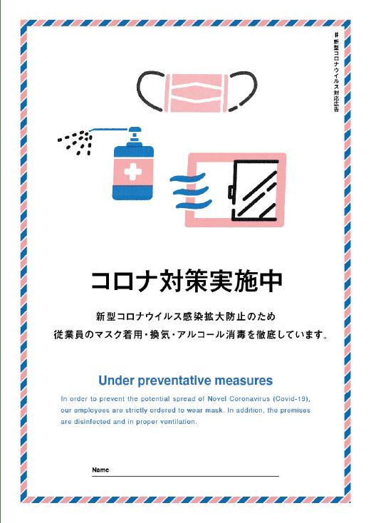 コロナ対策実施中 Poster用