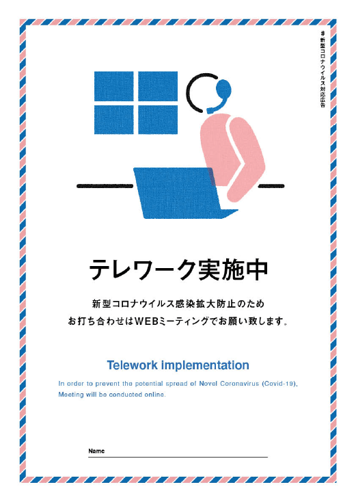 テレワーク実施中 Poster用