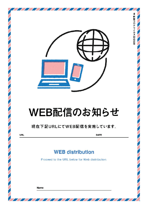 WEB配信のお知らせ Poster用