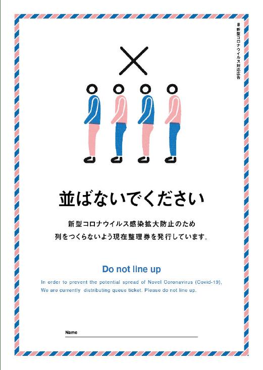 並ばないでください Poster用