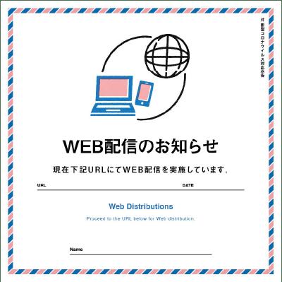 WEB配信のお知らせ SNS用