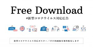 Free Download #新型コロナウイルス対応広告